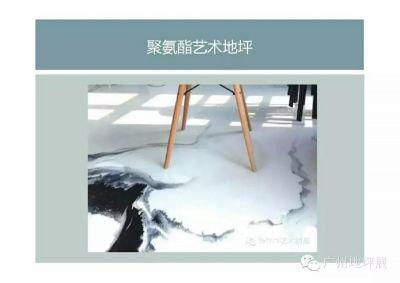艺术渲染地坪 (2)