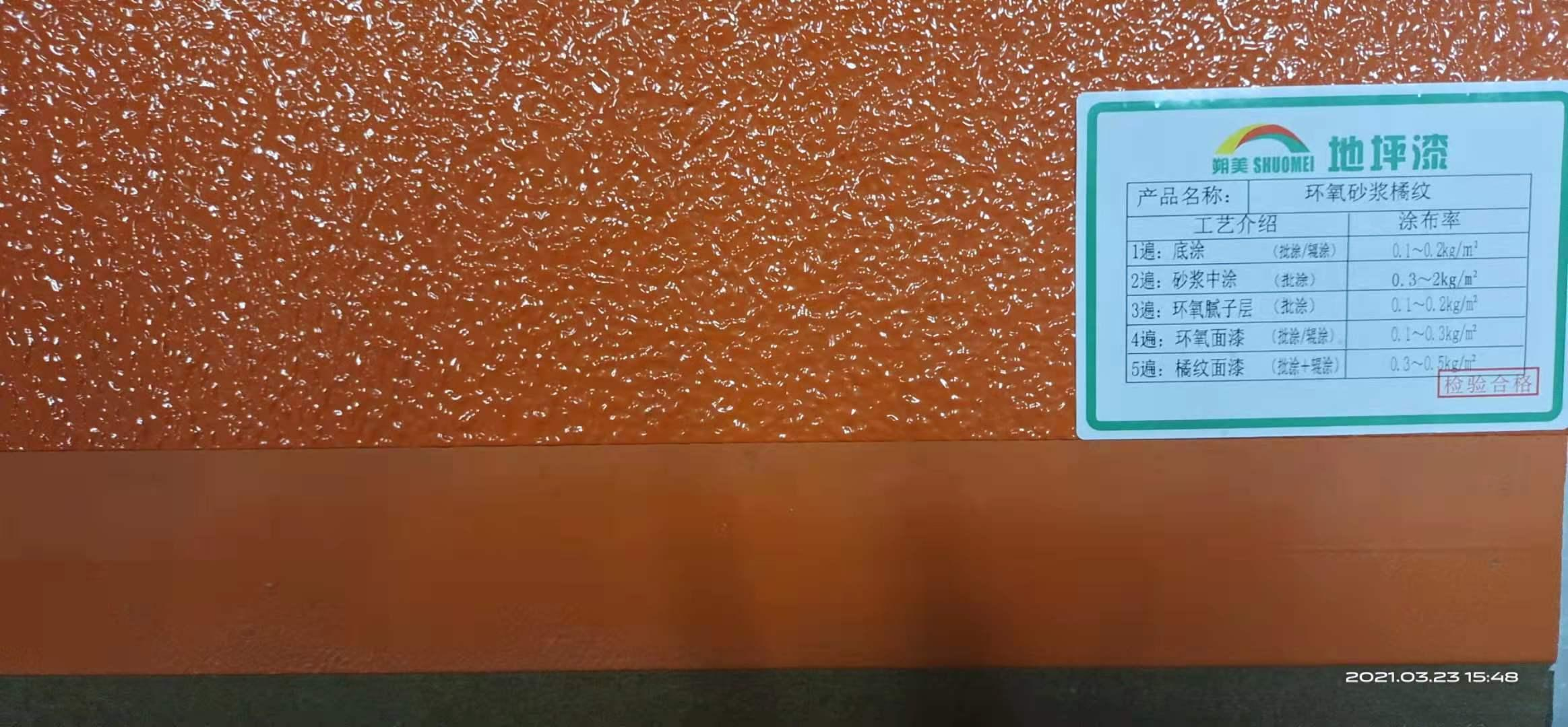 油性环氧橘纹防滑面漆